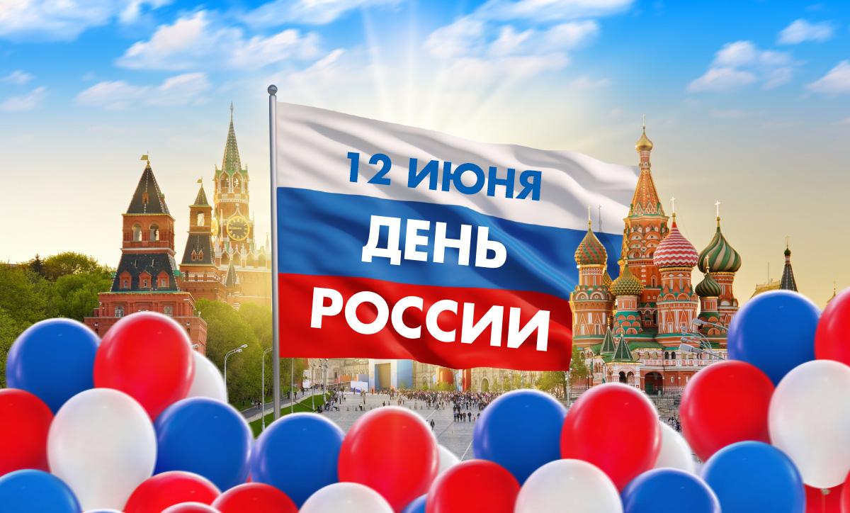 День-России.jpg